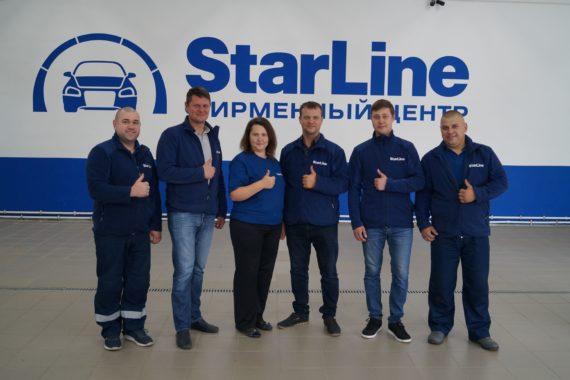 Коллектив Фирменного центра STARLINE